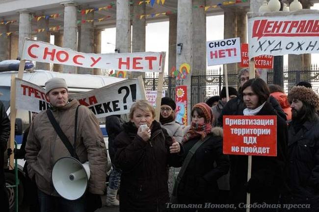 Митинг защитников ЦДХ