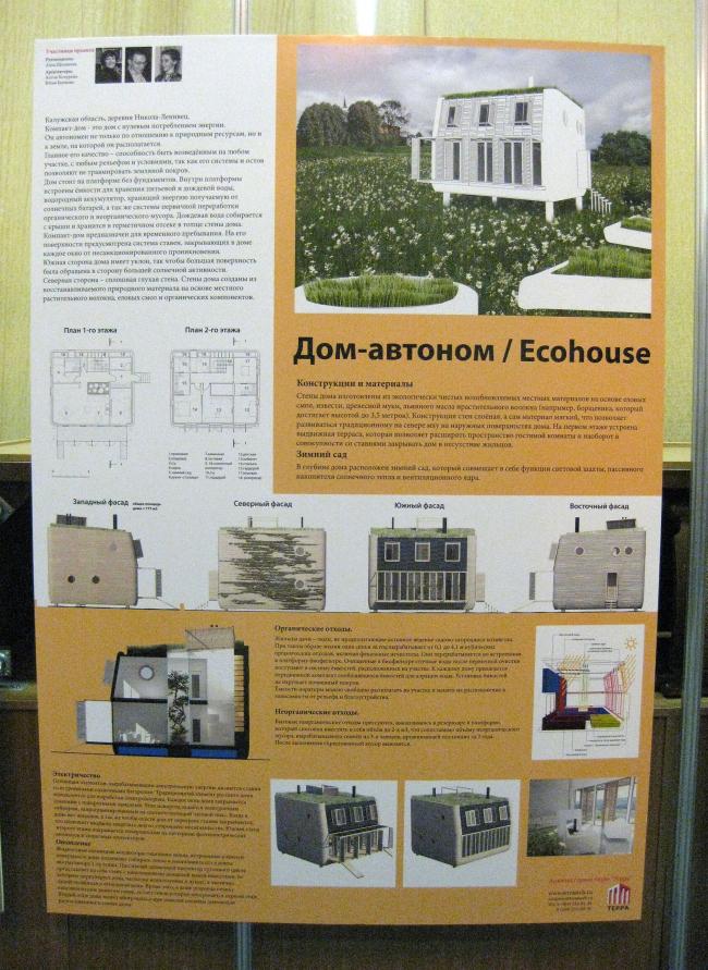 Проект «Дом-автоном». Арх. бюро «Терра»