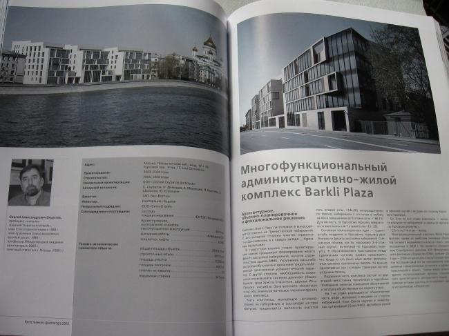 Barkli Plaza. Сергей Скуратов.