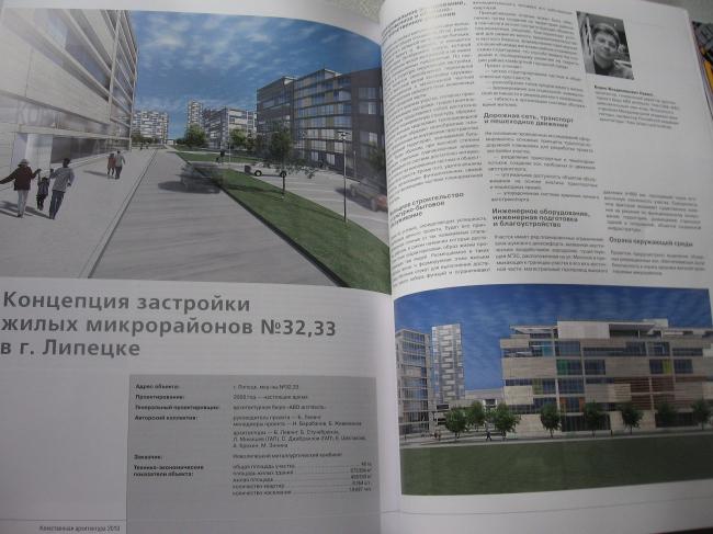 Концепция застройки жилых микрорайонов в Липецке. ABD Architects