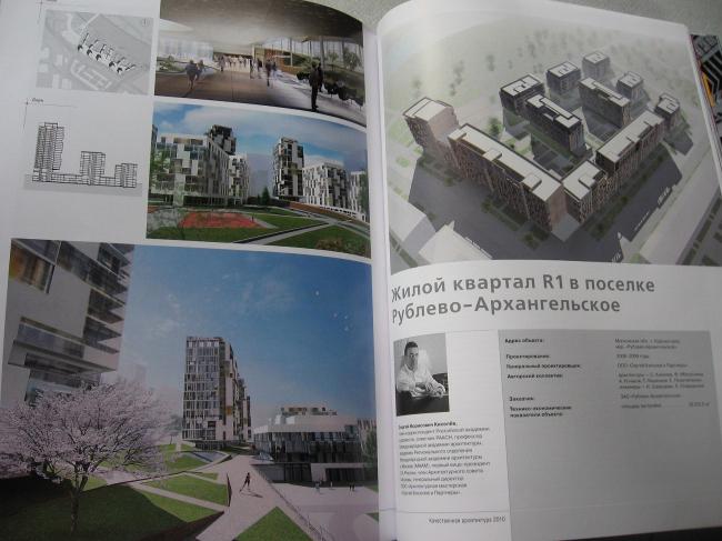 Жилой квартал R1 в пос. Рублево-Архангельское. «Сергей Киселев и партнеры».