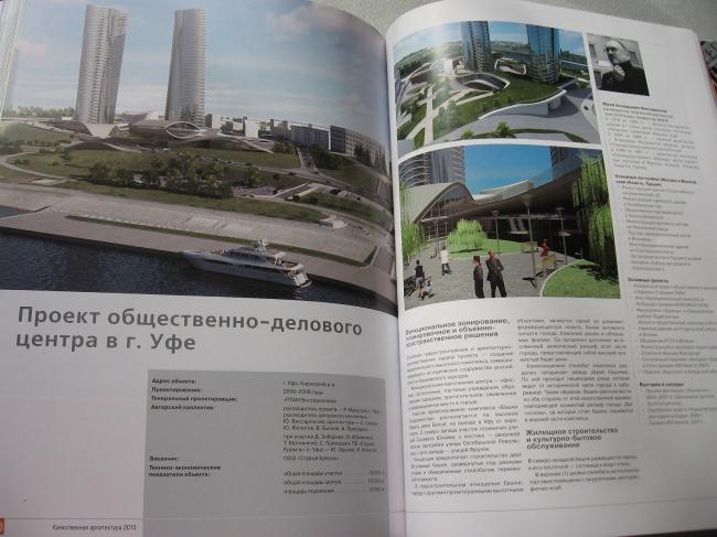 Общественно-деловой центр в Уфе. ПТАМ Виссарионова.