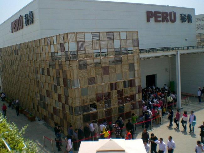 Павильон Перу