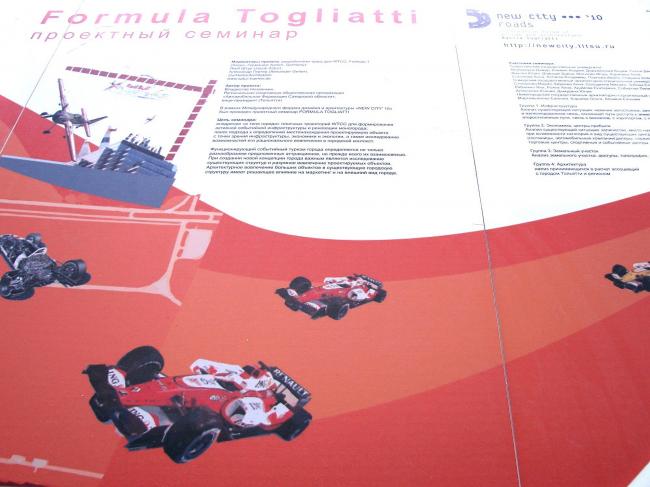 Результаты проектного семинара Formula Togliatti. Цель – встроить в город гоночные трассы для любителей скорости.
