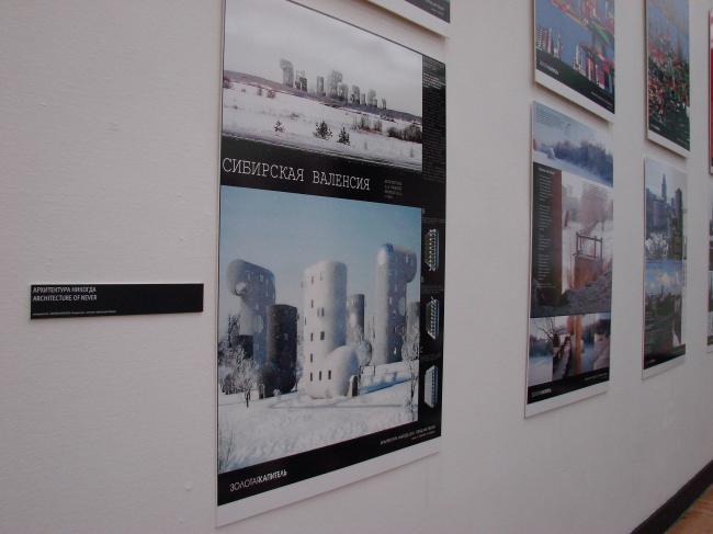 «Архитектура Никогда» – проект фонда «Золотая капитель» (Новосибирск).