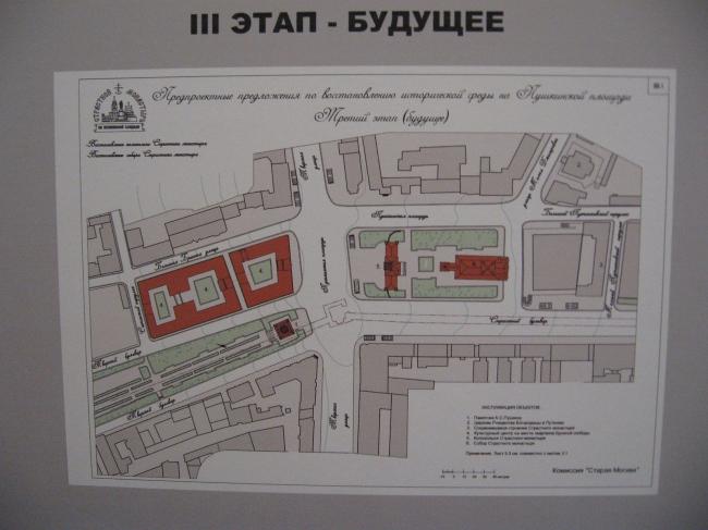 Проект общества «Старая Москва»