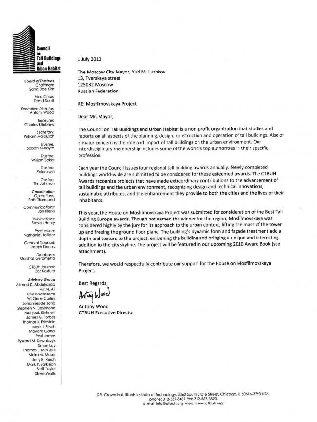 Открытое письмо Bсeмиpного совета по высотным зданиям и городской среде (CTBUH) мэру Москвы Юрию Лужкову (англ.)