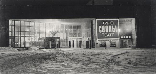 Кинотеатр «Саяны», 1980