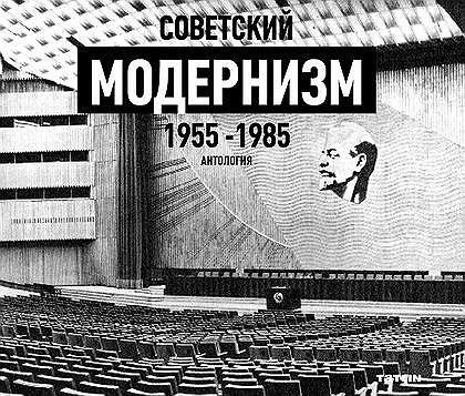 Советский модернизм: 1955-1985. Издательство «Татлин». Екатеринбург, 2010