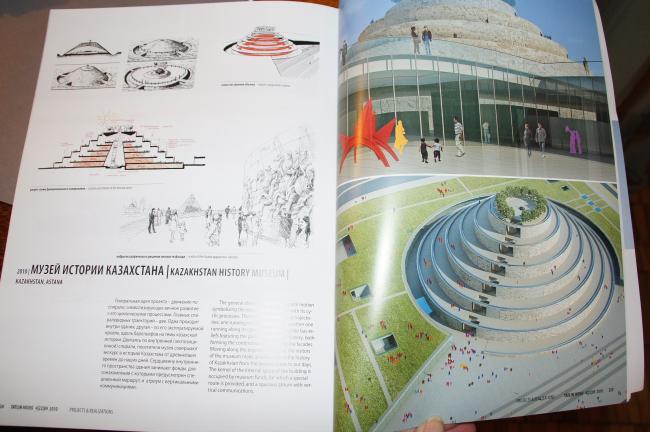 Музей Истории Казахстана