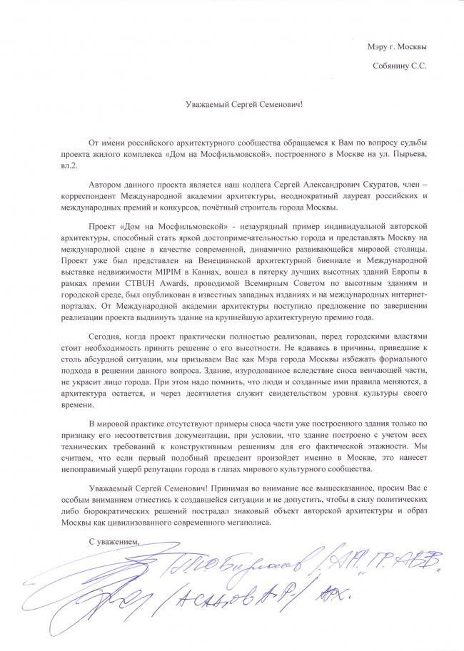 Открытое письмо московских архитекторов мэру Москвы Сергею Собянину