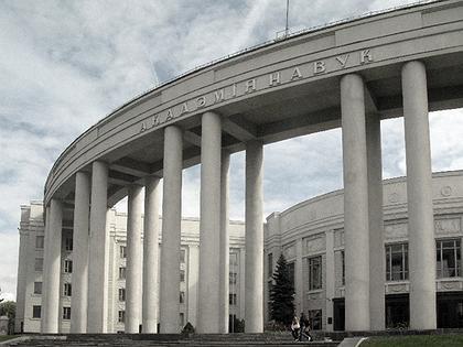 8. Академия наук в Минске, И.Г.Лангбард, 1935-40. Фото: © Андрей Бархин