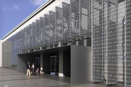 Музей искусства Квинса. Западный фасад