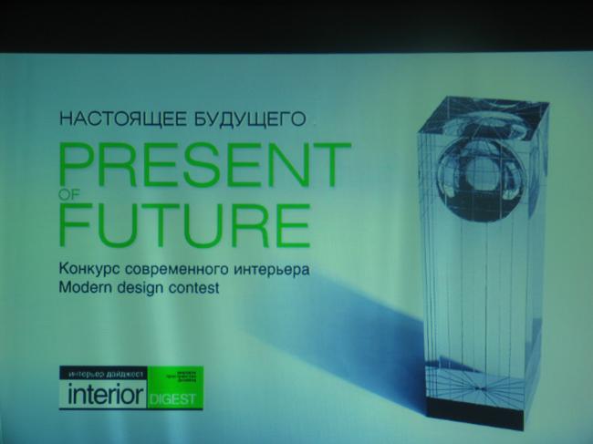 так выглядит приз Present of Future