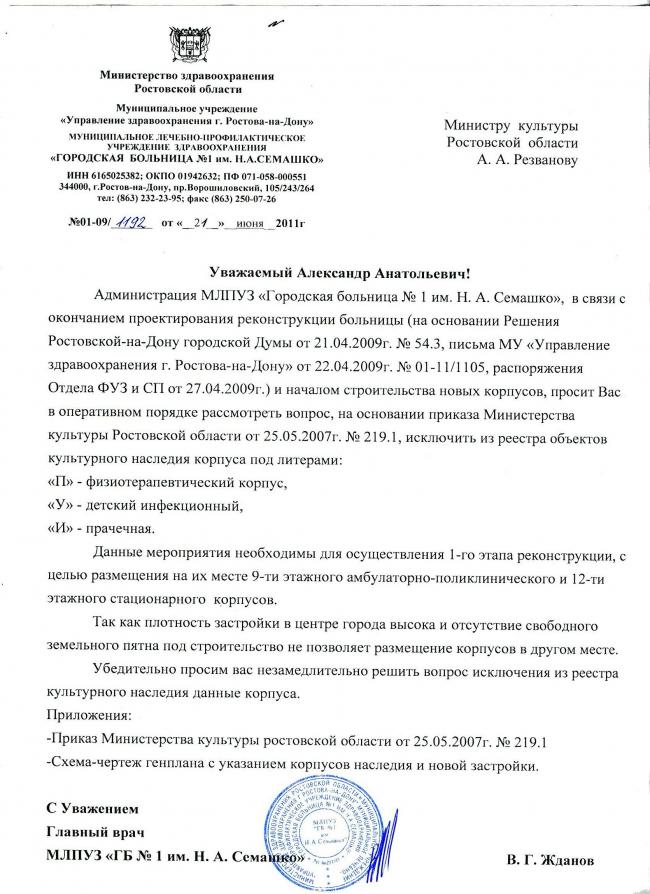 Письмо с просьбой снести три больничных корпуса на имя министра культуры Ростовской области А.А.Резванова от В.Г.Жданова, главного врача Городской Больницы №1
