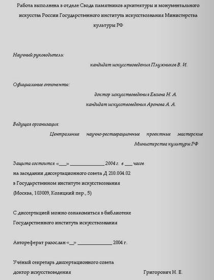 Каменные храмы Сибири XVIII века: эволюция форм и региональные особенности