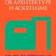 Меньше - значит достаточно: об архитектуре и аскетизме