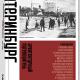 Архитектурный путеводитель по Екатеринбургу 1920-1940