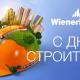 Компания Wienerberger поздравляет с Днем строителя!
