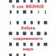 B как Bauhaus: Азбука современного мира