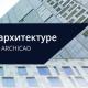 Впервые в Москве: конференция пользователей ARCHICAD «BIM-технологии в архитектуре»