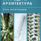 При поддержке компании ZinCo издана книга Виктора Логвинова о «зеленой» архитектуре