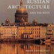 Russian Architecture and the West (Русская архитектура и Запад)