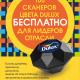 Dulux дарит 100 сканеров цвета лидерам отрасли. Акция проходит на выставке BATIMAT до 7 марта в Крокус Экспо