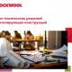НИИСФ РААСН рекомендует Альбом технических решений по акустике ROCKWOOL