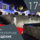 17 июня в 14:00 – вебинар «Решения Arlight для архитектурного освещения»