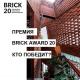 Премия Brick Award 2020. Кто победит?
