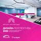 Arlight и Lednikoff стали генеральными спонсорами III Международного Конкурса «Дизайн-Перспектива 2020»