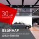30 сентября в 14:00 приглашаем на вебинар: «Проектные решения Arlight для автосалонов»