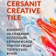 16 октября в Центральном Доме Архитектора города Москвы пройдет награждение победителей конкурса «CERSANIT CREATIVE TILE»