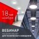 Вебинар «Решения Arlight для технического освещения» продет 18 ноября с 14:00 до 15:00 (мск)