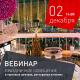 2 декабря в 14:00 приглашаем на вебинар «Праздничное освещение вторговых центрах, ресторанах и отелях»