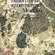 Памятники архитектуры Москвы. Окрестности старой Москвы (+ карта)