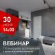 30 июня в 14:00 (мск) пройдет вебинар от компании Arlight «Планируем освещение в разных типах жилых помещений»