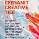 Студенческий конкурс CERSANIT CREATIVE TILE. ПОЕХАЛИ!