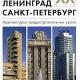 Петроград - Ленинград - Санкт-Петербург. Архитектурно-градостроительные уроки