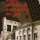 Хроника уничтожения старой Москвы: 1990-2006