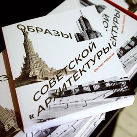 Архитектура СССР: измерение общее и личное