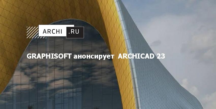 GRAPHISOFT анонсирует ARCHICAD 23